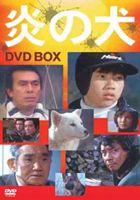 [DVD] 炎の犬 DVD-BOX