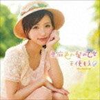 天使もえ / 亜麻色の髪の乙女/ラムのラブソング(通常盤) [CD]