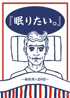 [DVD] 眠りたい。 睡眠導入DVD