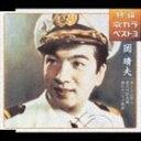 CD『歌カラベスト3 啼くな小鳩よ/東京の花売娘/憧れのハワイ航路』岡晴夫