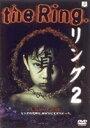 【バーゲンセール】[DVD] リング2