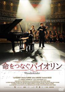 [DVD] 命をつなぐバイオリン