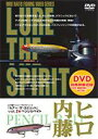 【25%OFF】[DVD] ヒロ内藤 ルアー・ザ・スピリット Vol.2 ペンシルベイト