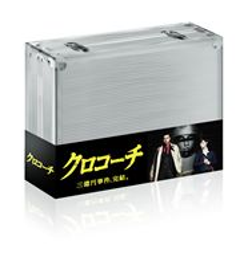 [DVD] クロコーチ DVD-BOX