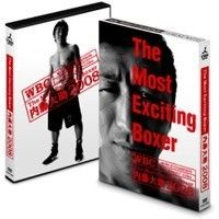 [DVD] 内藤大助/The Most Exciting Boxer内藤大助2008