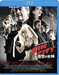 [Blu-ray] シン・シティ 復讐の女神 コレクターズ・エディション