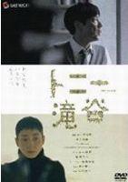 [DVD] トニー滝谷 プレミアム・エディション