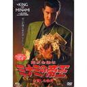 [DVD] 難波金融伝 ミナミの帝王 オリジナル版3 金貸しの条件