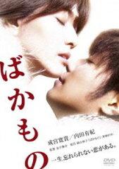[DVD] ばかもの