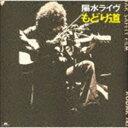 井上陽水 / 陽水ライヴ もどり道(限定盤/UHQCD) [CD]