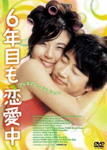 【25%OFF】[DVD] 6年目も恋愛中 プレミアム・エディション
