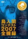 [DVD] 鳥人間コンテスト 2007 全機録