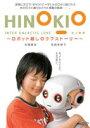 【25%OFF】[DVD] HINOKIO INTER GALACTICA love~ロボット越しのラブストーリー~