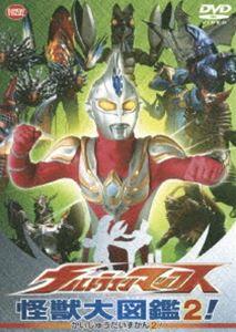 ウルトラマンマックス怪獣大図鑑2 DVD
