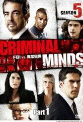 【27%OFF】[DVD] クリミナル・マインド/FBI vs. 異常犯罪 シーズン5 コレクターズBOX Part 1