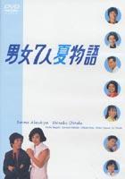 [DVD] 男女7人夏物語 DVD-BOX