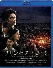 【バーゲンセール】[Blu-ray] プリンセス トヨトミ Blu-rayスタンダード・エディション