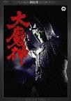 [DVD] 大魔神 デジタル・リマスター版