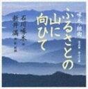 [CD] 新井満/石川啄木歌曲集 ふるさとの山に向ひて