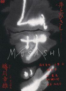 【25%OFF】[DVD] ムサシ 特別版