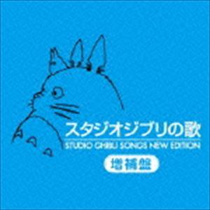スタジオジブリの歌 増補盤(HQCD) [CD]