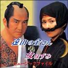 [CD] 大野克夫(key、音楽)/遠山の金さんVS女ねずみ ミュ-ジックファイル大野克夫