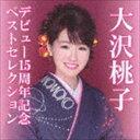 大沢桃子 / デビュー15周年記念ベストセレクション [CD]