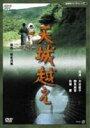 【25%OFF】[DVD] 天城越え
