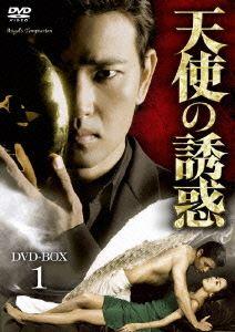 【25%OFF】[DVD] 天使の誘惑 DVD-BOX 1