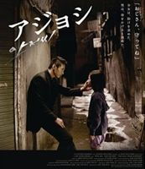 [Blu-ray] アジョシ スペシャル・エディション