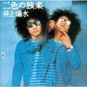 井上陽水 / 二色の独楽(限定盤/UHQCD) [CD]