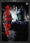 [DVD] 大魔神怒る デジタル・リマスター版