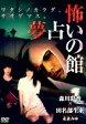 [DVD] 怖い 夢占いの館