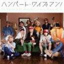 ハンバートハンバート×COOL WISE MAN / ハンバート・ワイズマン!(通常盤) [CD]