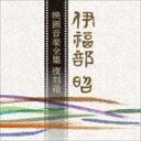 伊福部昭 / 伊福部昭 映画音楽全集 復刻箱(完全限定生産盤) [CD]
