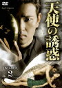 【27%OFF】[DVD] 天使の誘惑 DVD-BOX 2