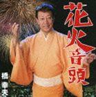 【21%OFF】[CD] 橋幸夫/花火音頭/炭坑節