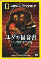 """【25%OFF】[DVD] ユダの福音書 イエスと""""裏切り者""""の密約"""