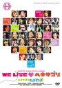 【25%OFF】[DVD] ヘキサゴンオールスターズ/ヘキサゴンファミリーコンサート2008 WE LIVE ヘキ...