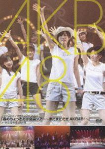 AKB48/春のちょっとだけ全国ツアー〜まだまだだぜ AKB48!〜 in 東京厚生年金会館 [DVD]