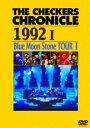 チェッカーズ/THE CHECKERS CHRONICLE 1992 I Blue Moon Stone TOUR I【廉価版】 [DVD]