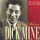 ディック・ミネ / スター★デラックス ディック・ミネ ダイナ〜夜霧のブルース [CD]