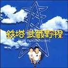 おおたか静流 他 / 鉄塔 武蔵野線 オリジナルサントラ盤 [CD]