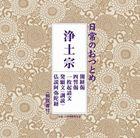 日常のおつとめ 浄土宗 開経偈/四誓偈/一枚起請文/発願文(訓読)/仏説阿弥陀経 [CD]