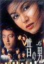 [DVD] 昔の男 VOL.6 (最終巻)