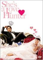 【25%OFF】[DVD] 彼女がラブハンター DVD-BOX I