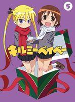 ★決算セール[Blu-ray] キルミーベイベー 5 【Blu-ray】