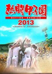 [Blu-ray] 熱闘甲子園 2013