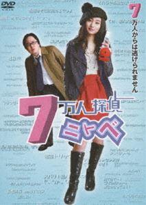 【25%OFF】[DVD] 7万人探偵ニトベ