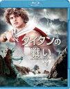 【25%OFF】[Blu-ray] タイタンの戦い